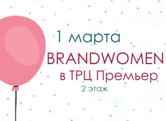 с 1 марта BRANDWOMEN в ТРЦ Премьер
