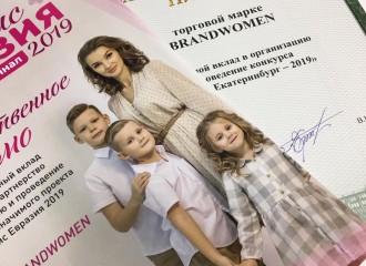 Благодарственное письмо от администрации города Екатеринбург